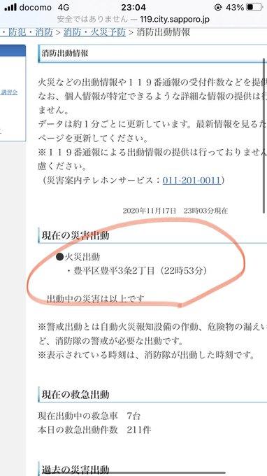 情報 消防 札幌 市 局 出動