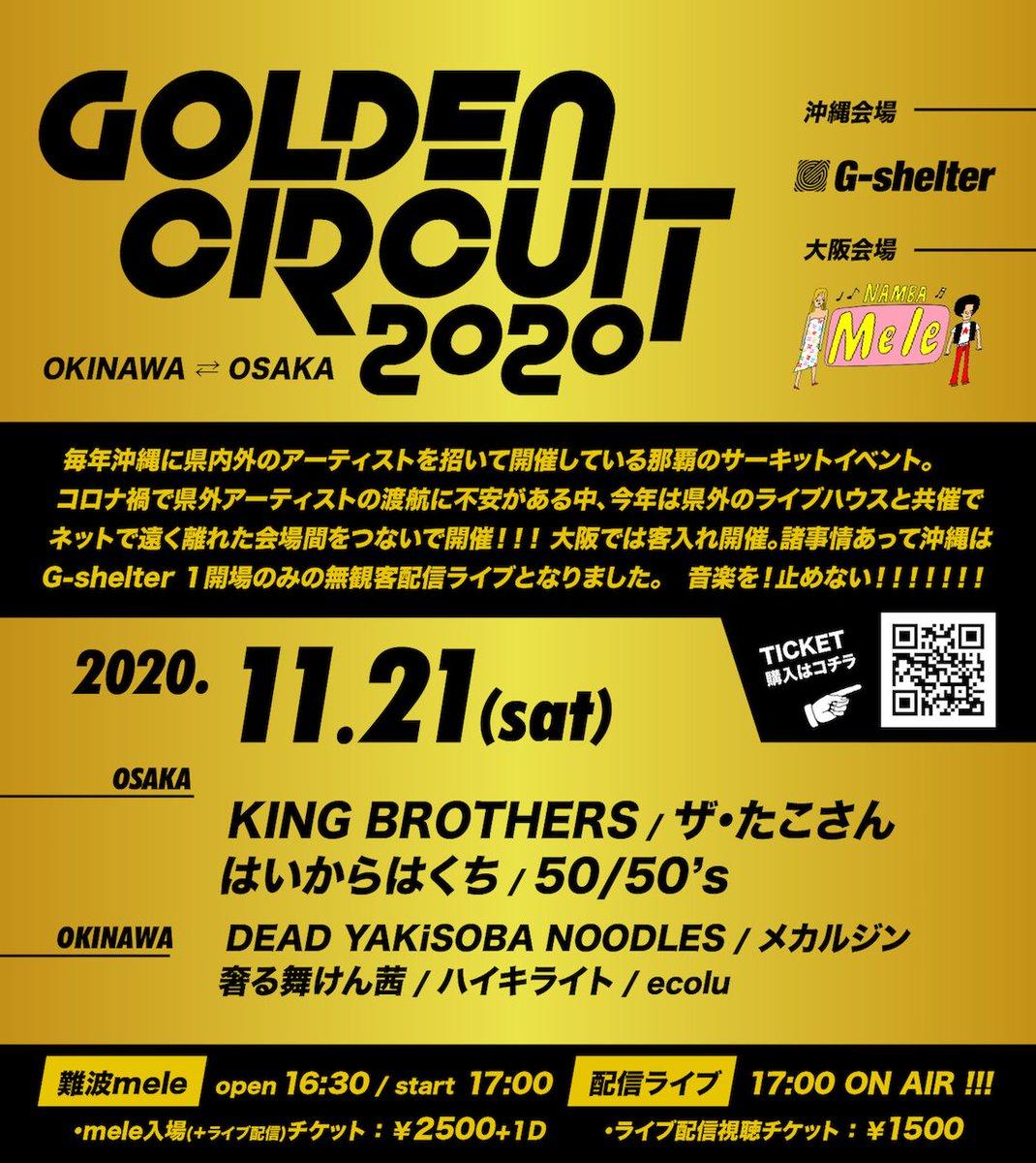【イベント情報】11/21(土)