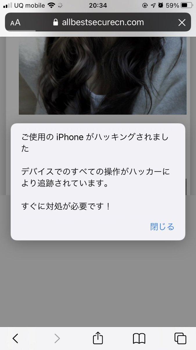Iphone の ハッキング が まし され た 使用 ご
