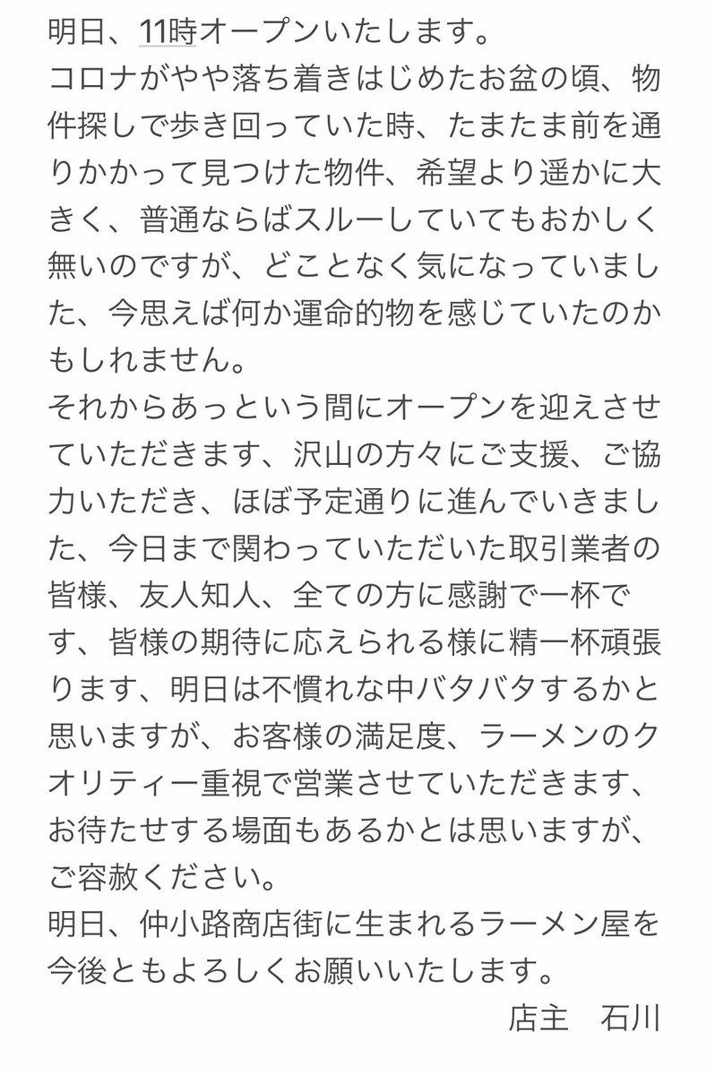 ツイッター 秋田 市