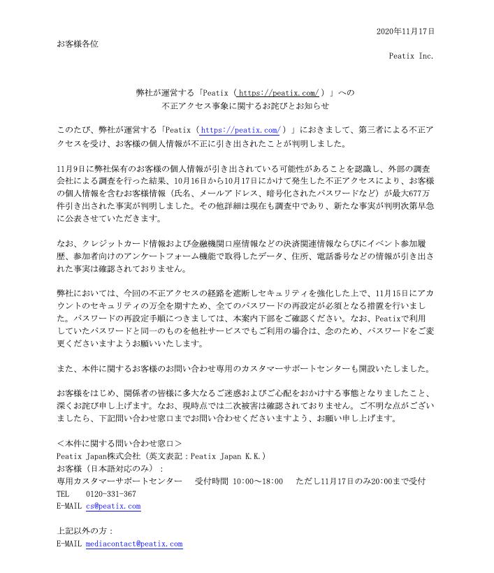 ようこそフェスティバルでも利用している電子チケットサービス『peatix(Peatix Japan株式会社)』が、不正アクセスを受けたとの報道を確認しました。------公式リリース:報道: