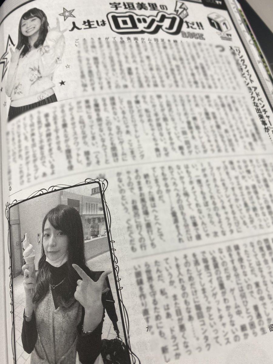 test ツイッターメディア - 今週の「人生はロックだ!」はリングフィットアドベンチャーを入手した宇垣さんの奮闘記です。まさかの展開が待っていました!  アイスは運動したご褒美? https://t.co/BV52A3adEr