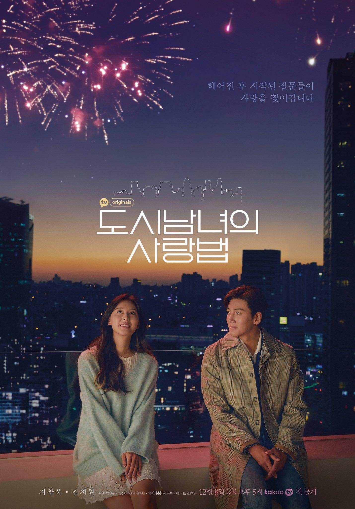Ji Chang Wook dan Kim Ji Won untuk Drama Korea City Couple's Way of Love