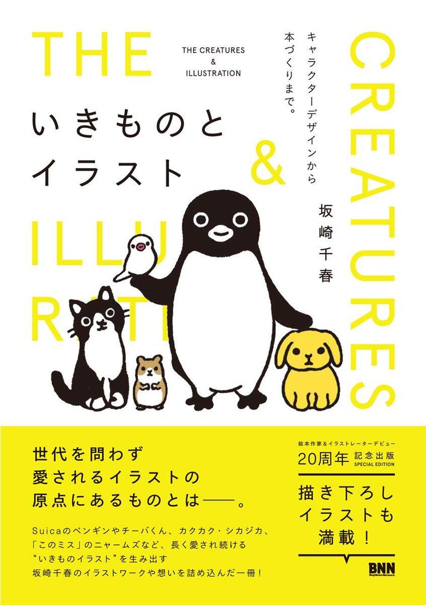11月18日は、「Suica運用開始」2001年に運用が始まり、いまでは生活に欠かせないものとなっているSuica。今日は、あのペンギンの作者・坂崎千春さんのイラストを深堀りする一冊。『いきものとイラスト - キャラクターデザインから本づくりまで。』。▼