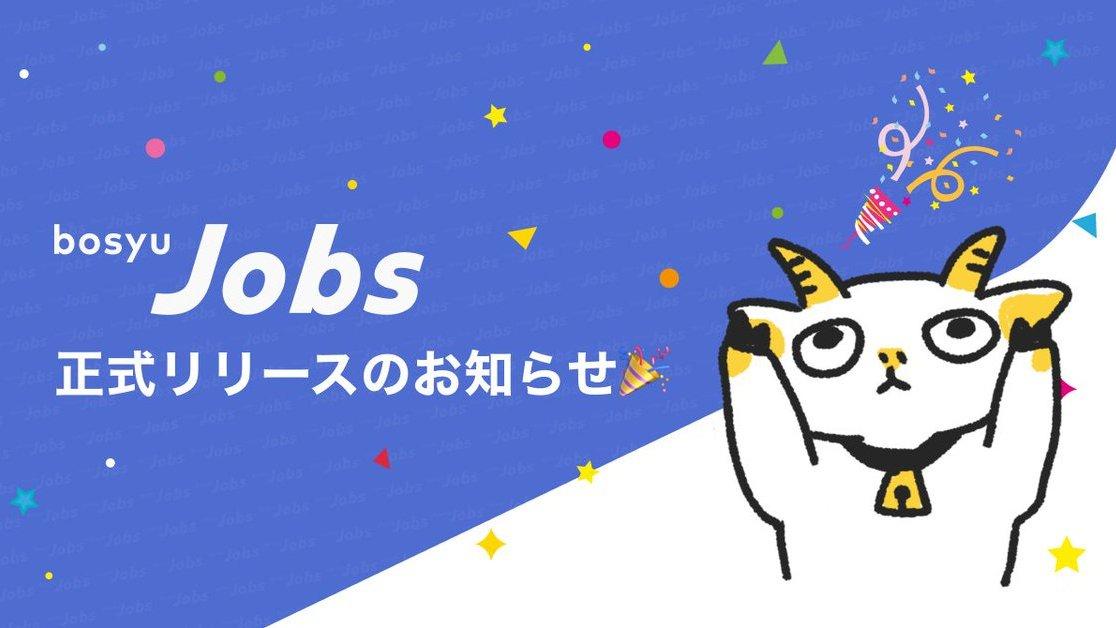 \お待たせしました/bosyu Jobs正式リリース🎉#bosyu のよさをそのままに、転職活動に特化したサービスがついに完成。個人の登録と求人掲載も開始しました!🚀 転職したい方↓🥁 採用したい企業↓『理想の採用を、誰でもカンタンに。』