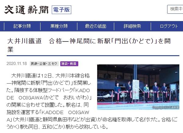 鉄分@交通新聞社 (@kotsu_TR) | توییتر