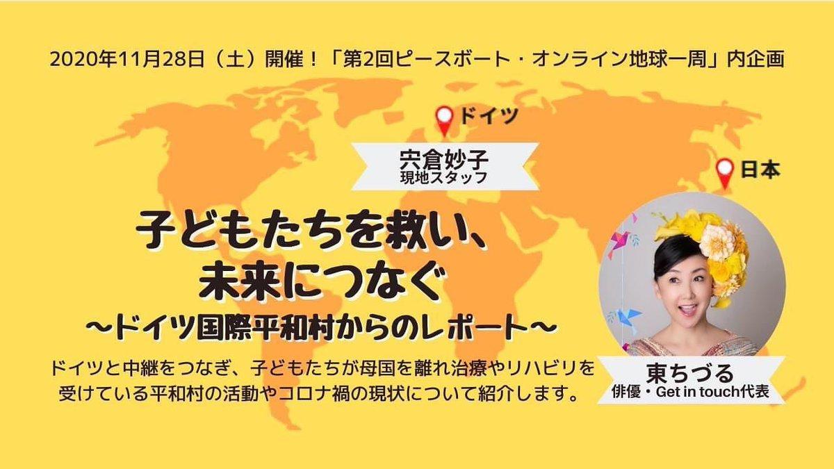 11/28 #ピースボート のオンライン地球一周!世界各地で平和や環境、人権のために大事な活動をしているNGOの活動についてトークします。東ちづるとドイツ国際平和村のスタッフの体験談を聞く企画もあります!申し込みは以下のリンクからどうぞ!