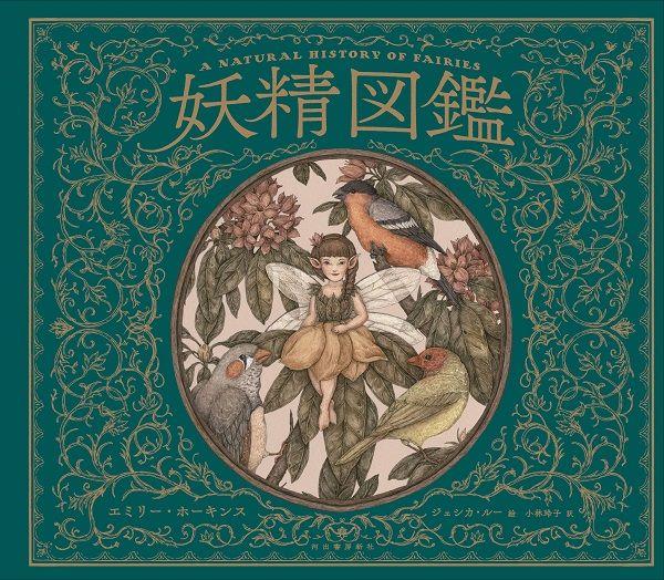 庭の妖精、山の妖精…さまざまな環境に生きる妖精の秘密を、うつくしいイラストレーションで紹介する一冊。エミリー・ホーキンスさん著、小林玲子さん訳『妖精図鑑』が本日発売です。▼