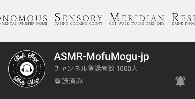 ASMR_MofuMoguの画像