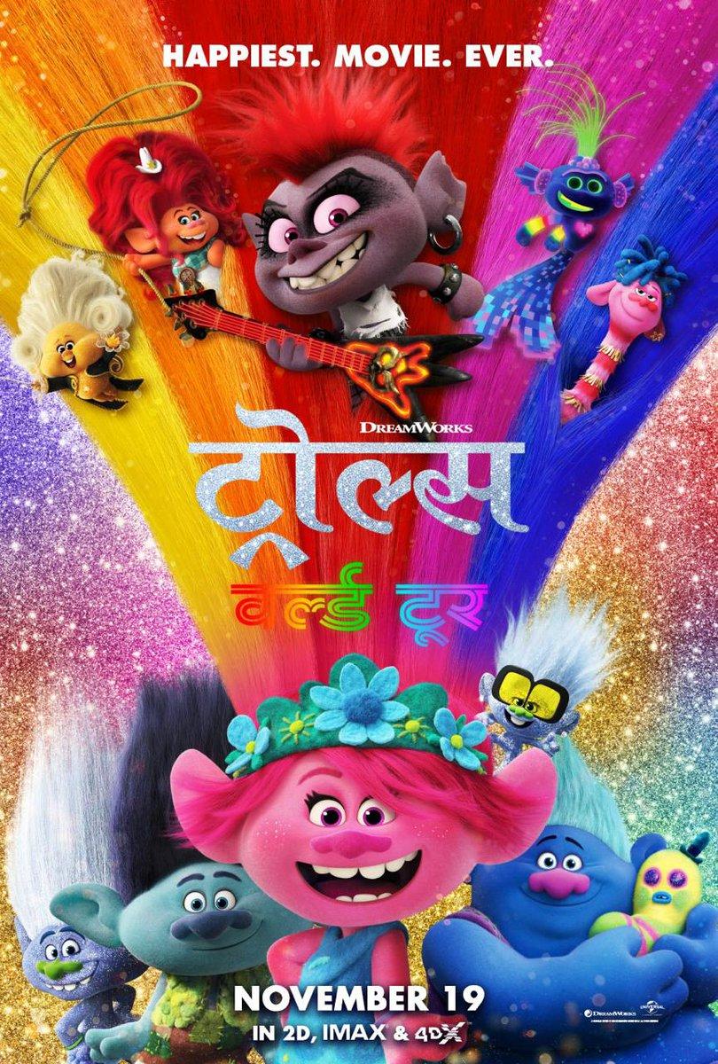 #TrollsWorldTour releases in cinemas tomorrow in #English and #Hindi. 2D, #IMAX and 4DX.   My daughters #AdhiraKannan and #SaishaKannan are going to love this one!🤗  @Dreamworks @UniversalPics  #SidK #SiddharthKannan #universalstudios #children #movie #Hollywood