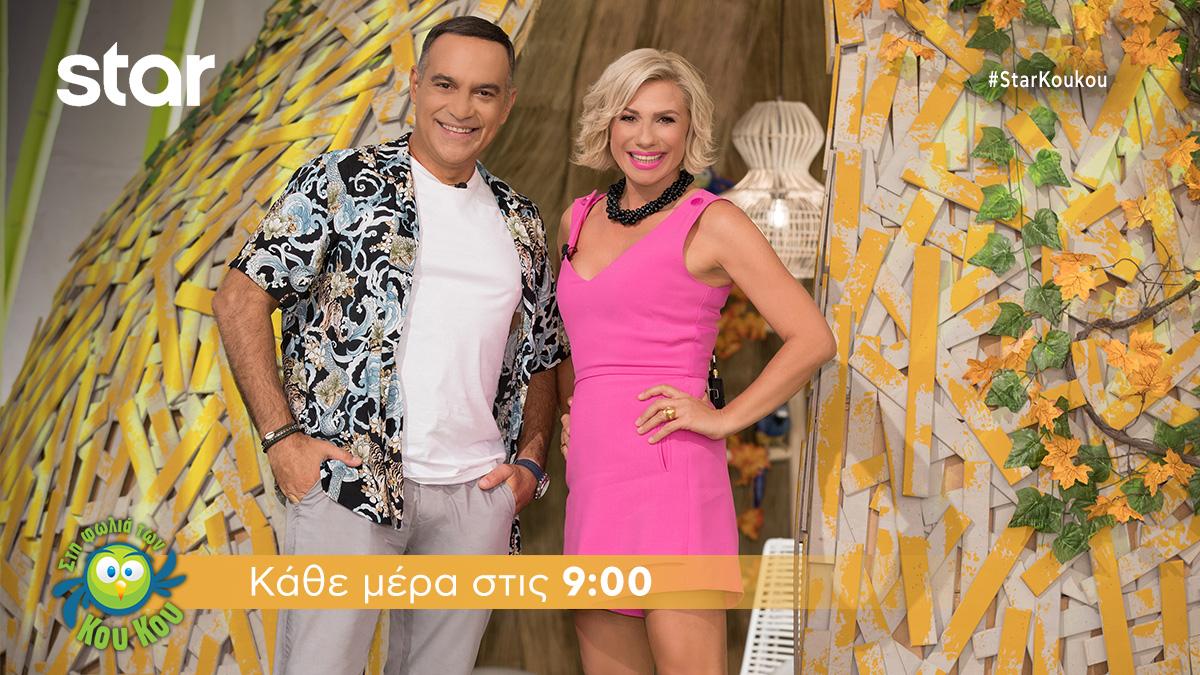 Στη Φωλιά των Κου-Κου με την Κατερίνα Καραβάτου και τον Κρατερό Κατσούλη, καθημερινά στις 09:00 #StarKouKou Η πιο αγαπημένη κουκου παρέα, έρχεται κάθε πρωί στο #StarChannelTV Live Stream >>> star.gr/tv/live-stream/