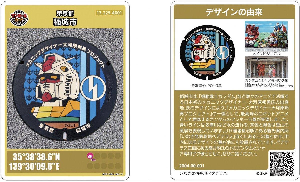稲城 市 マンホール カード