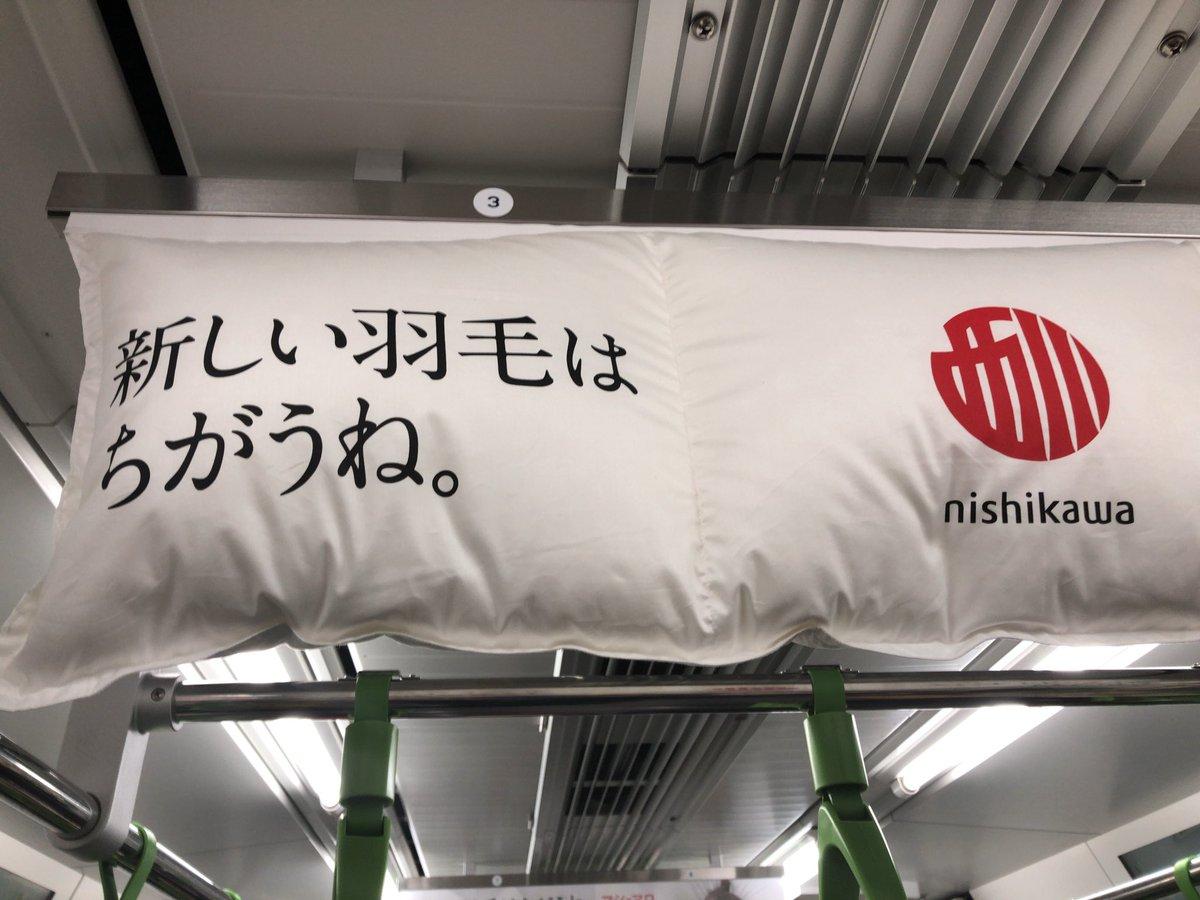 京都西川の中吊り広告が斬新!本物の羽毛布団を使用!?