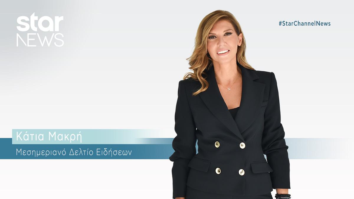 Το Μεσημεριανό Δελτίο Ειδήσεων του Star με την Κάτια Μακρή, καθημερινά στις 15:00 #StarChannelTV #StarNews Δείτε τα Δελτία του Star στο star.gr/tv/enimerosi