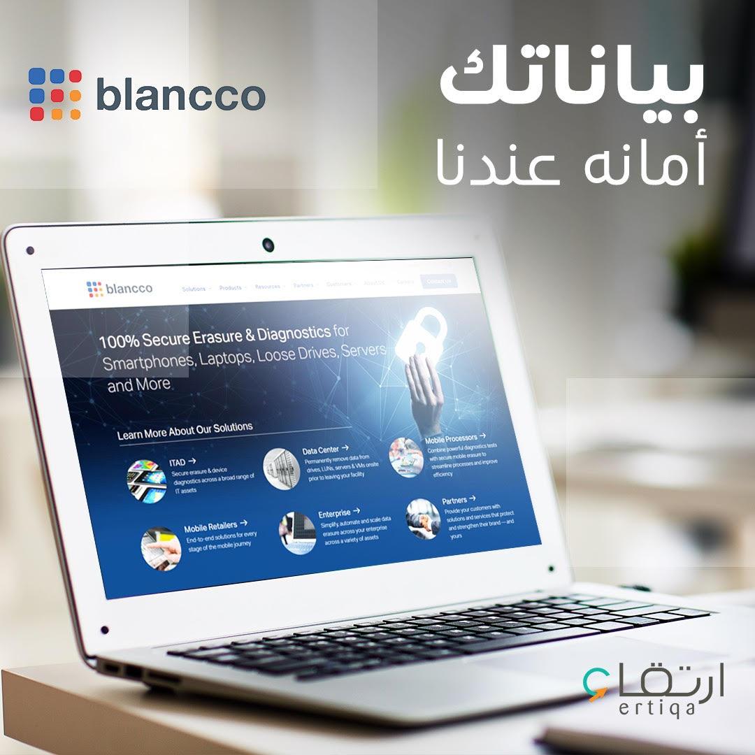 خايف على بياناتك ومعلوماتك؟  تطمن  ✅ نقوم بمسح كافة البيانات باستخدام برنامج (Blancco)  المعتمد عالميًا في ضمان عدم استعادة المعلومات. 👌🏻 #ارتقاء