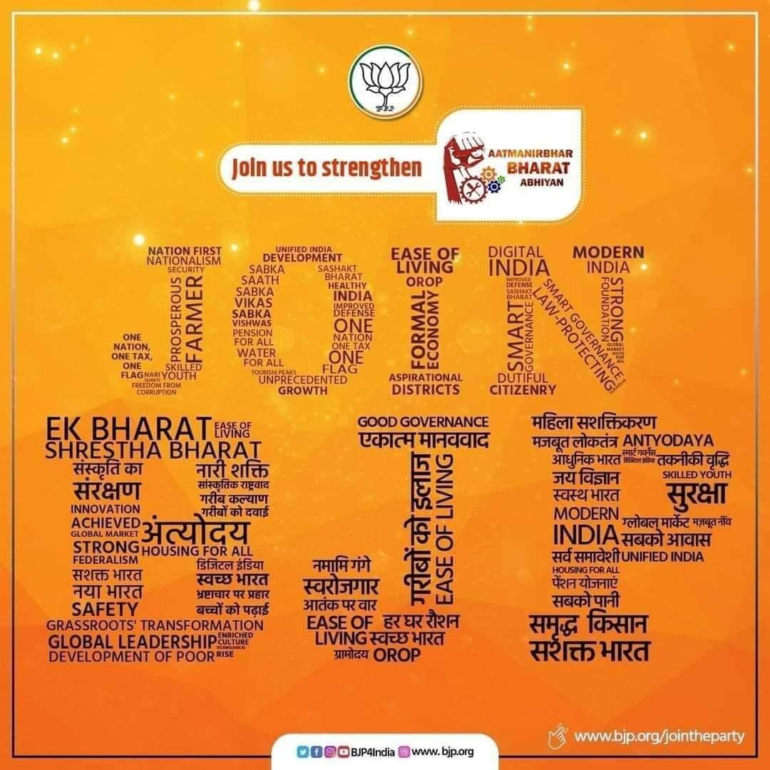 सशक्त और आत्मनिर्भर की संकल्पना को सिद्ध करने में अपना योगदान दें, विश्व के सबसे बड़े राजनीतिक संगठन भारतीय जनता पार्टी के सदस्य बनें। #AatmaNirbharBharat #JoinBJP  @BJP4India  @BJP4Rajasthan  @DrSatishPoonia  @JPNadda  @narendramodi