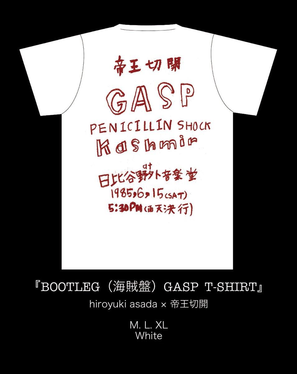 明日19日より開催✧【 TRIBUTE TO TO-Y 】展#トーイ展浅田も幾つかグッズを用意中です。こちら…「ブートGASP」Tシャツ笑会期の後半に投入予定です(入荷決まり次第お知らせします)遠方の方のために通販も出来たら良いなと。。フロントはまだ秘密… ♪( ´◡` )