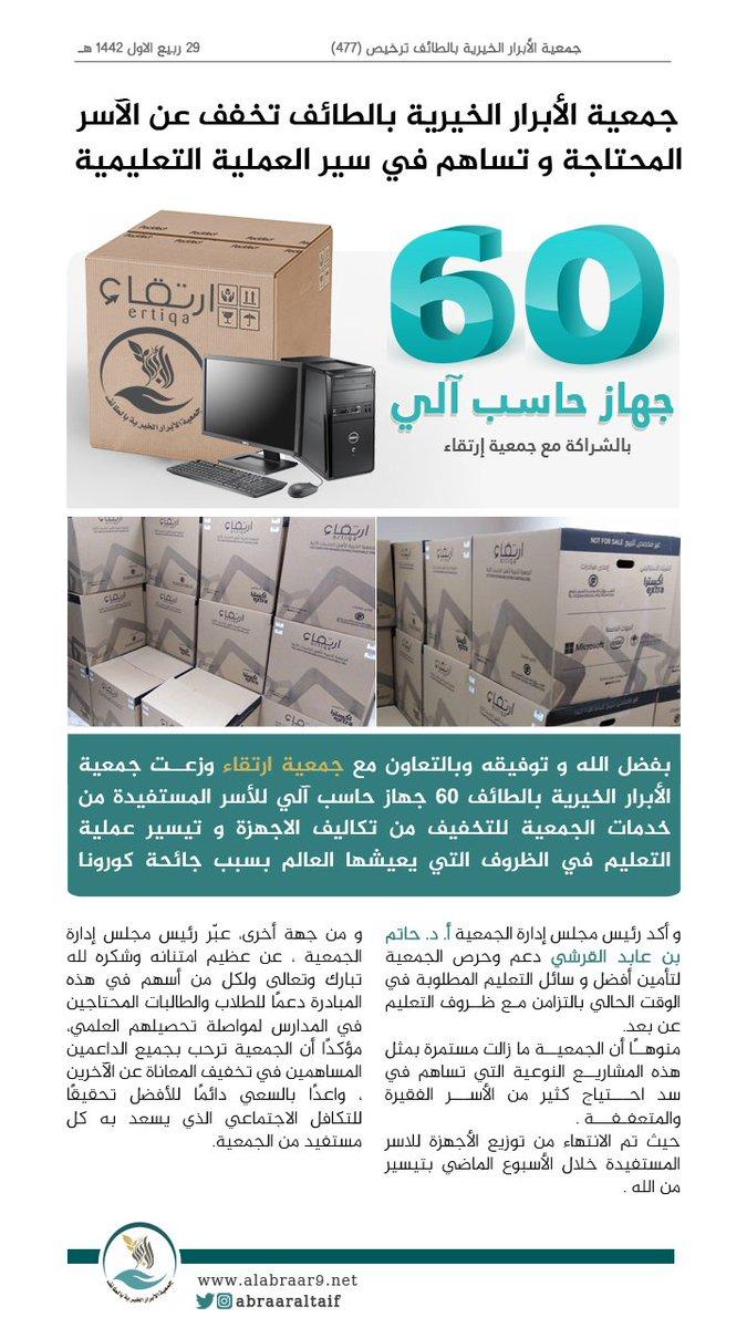 أبرار #الطائف تسلم اجهزة حاسب آلي للمستفيدين بالتعاون مع جمعية ارتقاء  @1Ertiqa