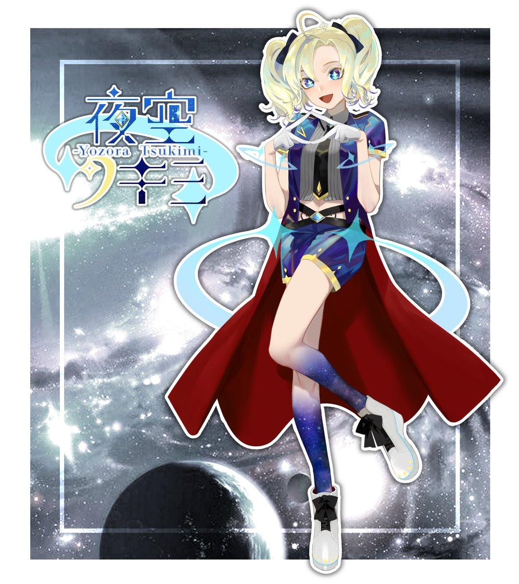 【✨✨新キービジュアル公開✨✨】―――月夜と、煌星の象徴。そんな感じマシマシになりました新立ち絵!!イラストご担当は うゆゆーん様(@uyuyuu_n)です!とにかく!!よく!!見て!!夜空ツキミを感じてほしい……🌌✧#Vキャラクター#Vtuber#Vチューバー