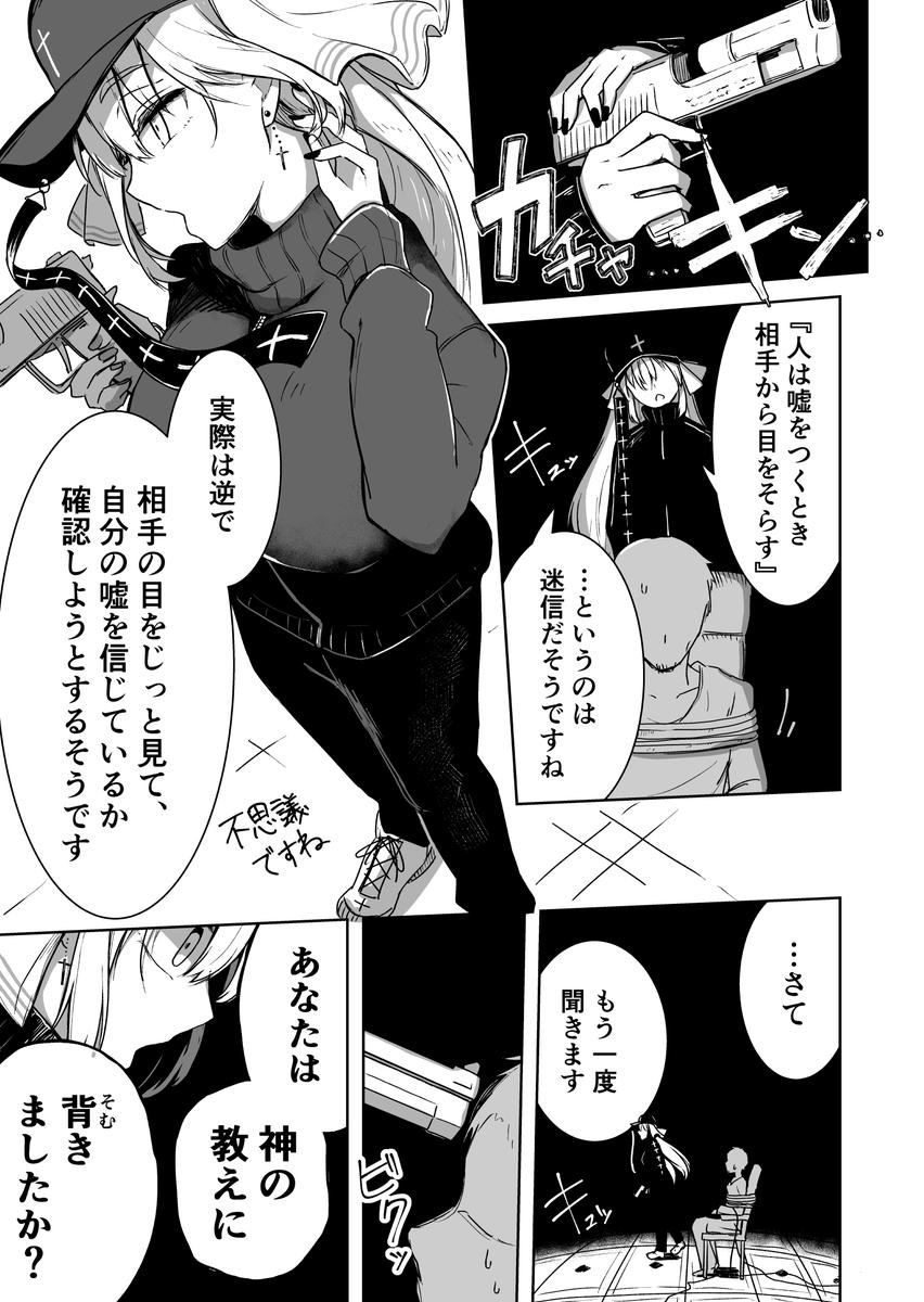 クレアさんお仕事妄想漫画