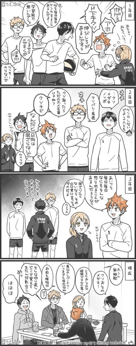 仲良くケンカする(元)烏野1年