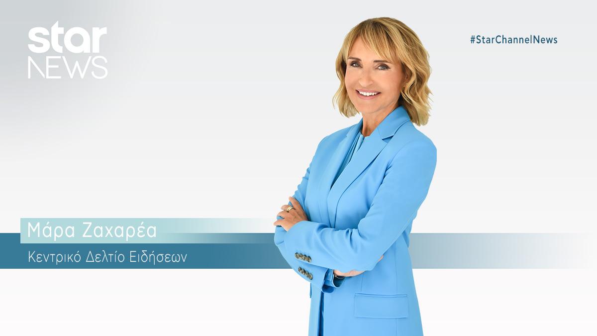 Το κεντρικό Δελτίο Ειδήσεων του Star στις 19:50 με τη Μάρα Ζαχαρέα. #StarChannelTV #Star #StarNews Δείτε τα Δελτία και τις εκπομπές του Star στο star.gr/tv/