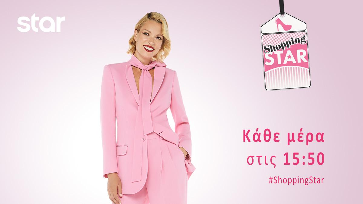 🛍️ Μοδάτη για Shopping το θέμα μας, με τρίτη παίκτρια της εβδομάδας την Αφροδίτη! Συντονιζόμαστε τώρα στο #StarChannelTv για να δούμε την προσπάθειά της. >> star.gr/tv/live-stream/ #ShoppingStar #Style #begorgeous #fashionexpert @VickyKaya_