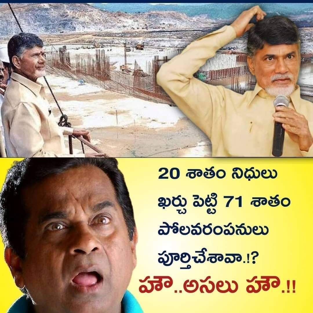 ఎలారా .. హౌ..!😂😂 @ncbn @VSReddy_MP #Polavaram