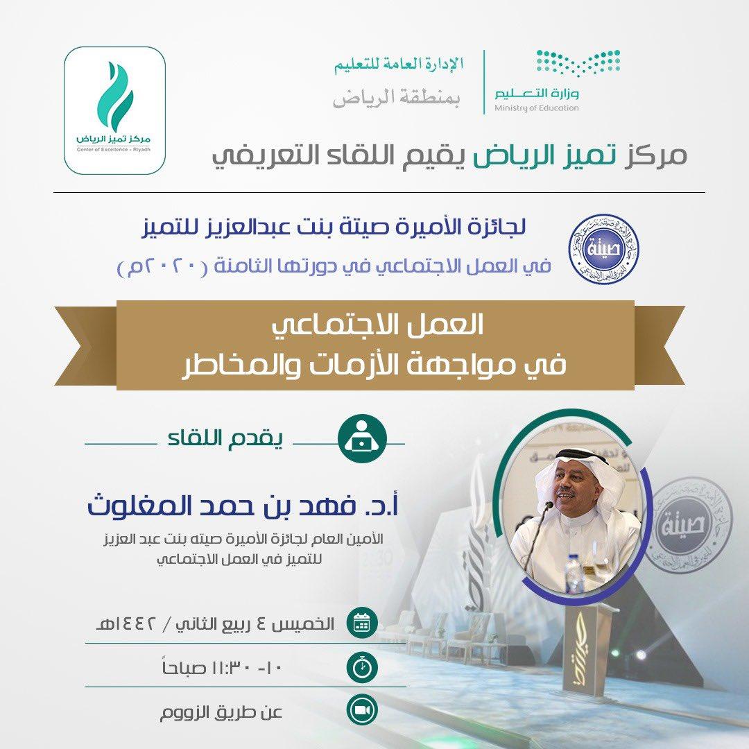مركز تميز الرياض يقيم غداً (الخميس) اللقاء التعريفي لـ جائزة الأميرة صيتة بنت عبدالعزيز في العمل الاجتماعي في دورتها الثامنة، يقدمه الأمين العام للجائزة أ.د فهد بن حمد المغلوث.