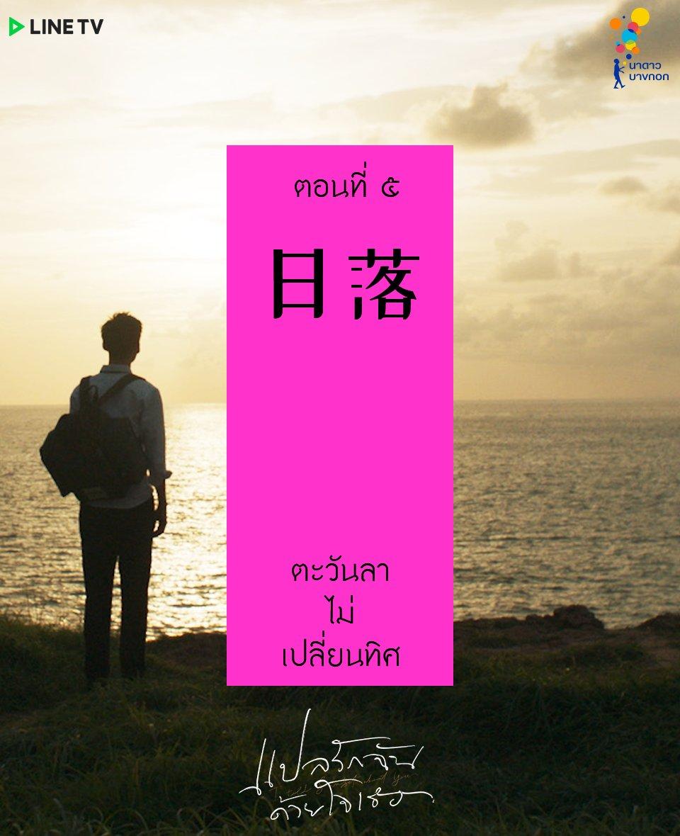 [INFO] #แปลรักฉันด้วยใจเธอ EP.5 Novo episódio no dia 19 de novembro às 10 AM (BRT), através da LINE TV e Vimeo. #LINETVoriginal #NadaoBangkok #IToldSunsetAboutYou  ▪︎Episódio 5 日落 (rì luò) = Pôr do sol