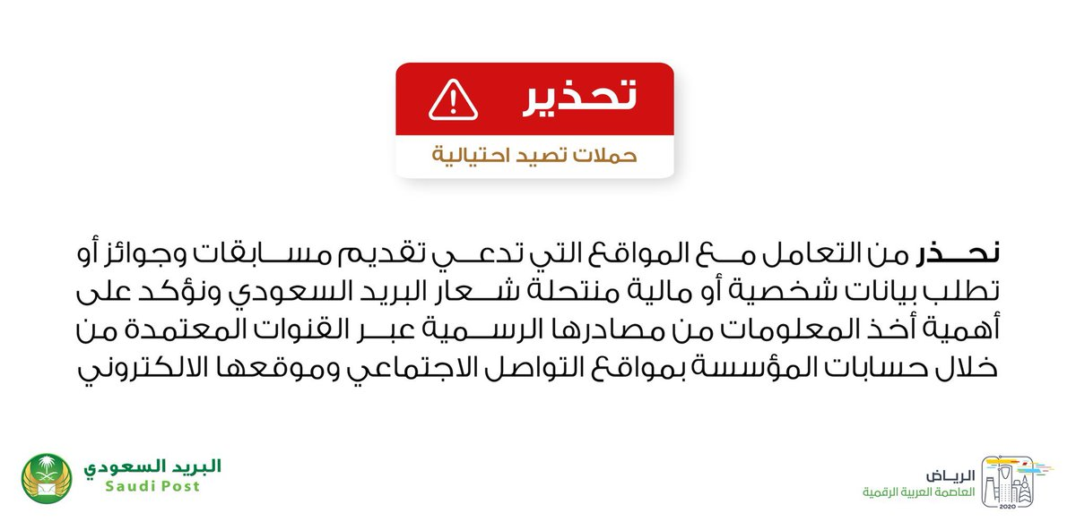 خـ ـدمـ ـة ا لـ عـ ـمـ ـلا ء Saudipost Care Twitter