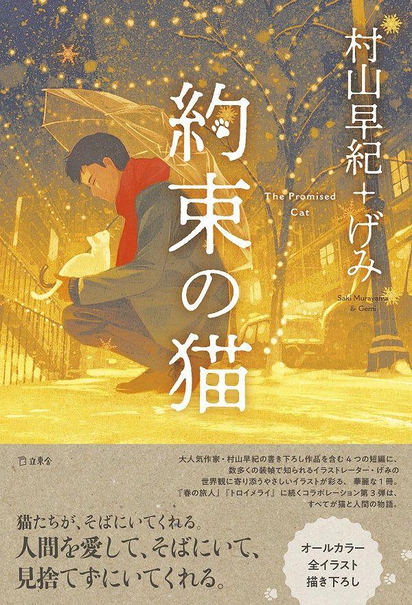 すべて猫にまつわる短編集。村山早紀さんによる4つの短編を、イラストレーター・げみさんによるイラストが彩る。『約束の猫』が本日発売です。▼