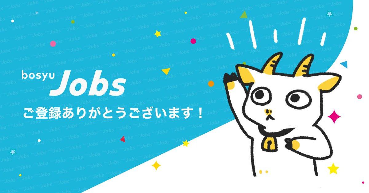 おはようございます🌞昨日はbosyu Jobsリリースに多くのおめでとうの声をいただき、感謝感激な1日となりました。すでにたっくさん(!!)の転職したい方・採用したい企業のにご登録いただいていているので、新たな出会いが広がるとうれしいな。レジュメェもよろこんでます🎉