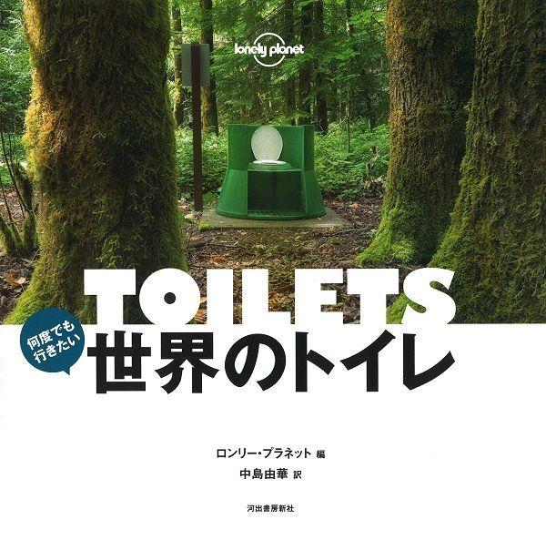 11月19日は、「世界トイレの日」わたしたちの生活に欠かせないトイレ。本書では、こんな場所に?こんな形の?という、世界の珍しいトイレが104カ所収録。中島由華さん『何度でも行きたい 世界のトイレ』が本日発売です。▼