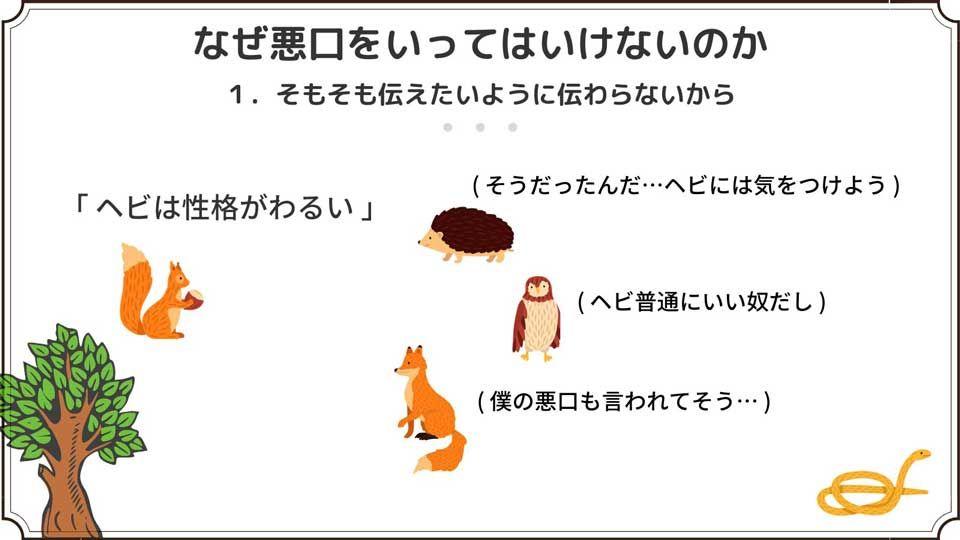 「なぜ悪口を言ってはいけないの?」 陰口が自分のためにならない「4つの理由」を動物たちで説明したイラストがわかりやすい  @itm_nlabより