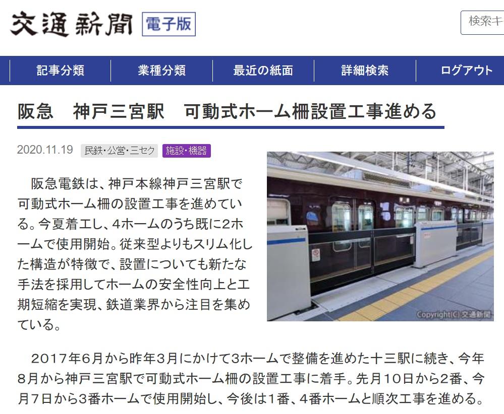 """鉄分@交通新聞社 on Twitter: """"【交通新聞電子版 トピックスニュース ..."""