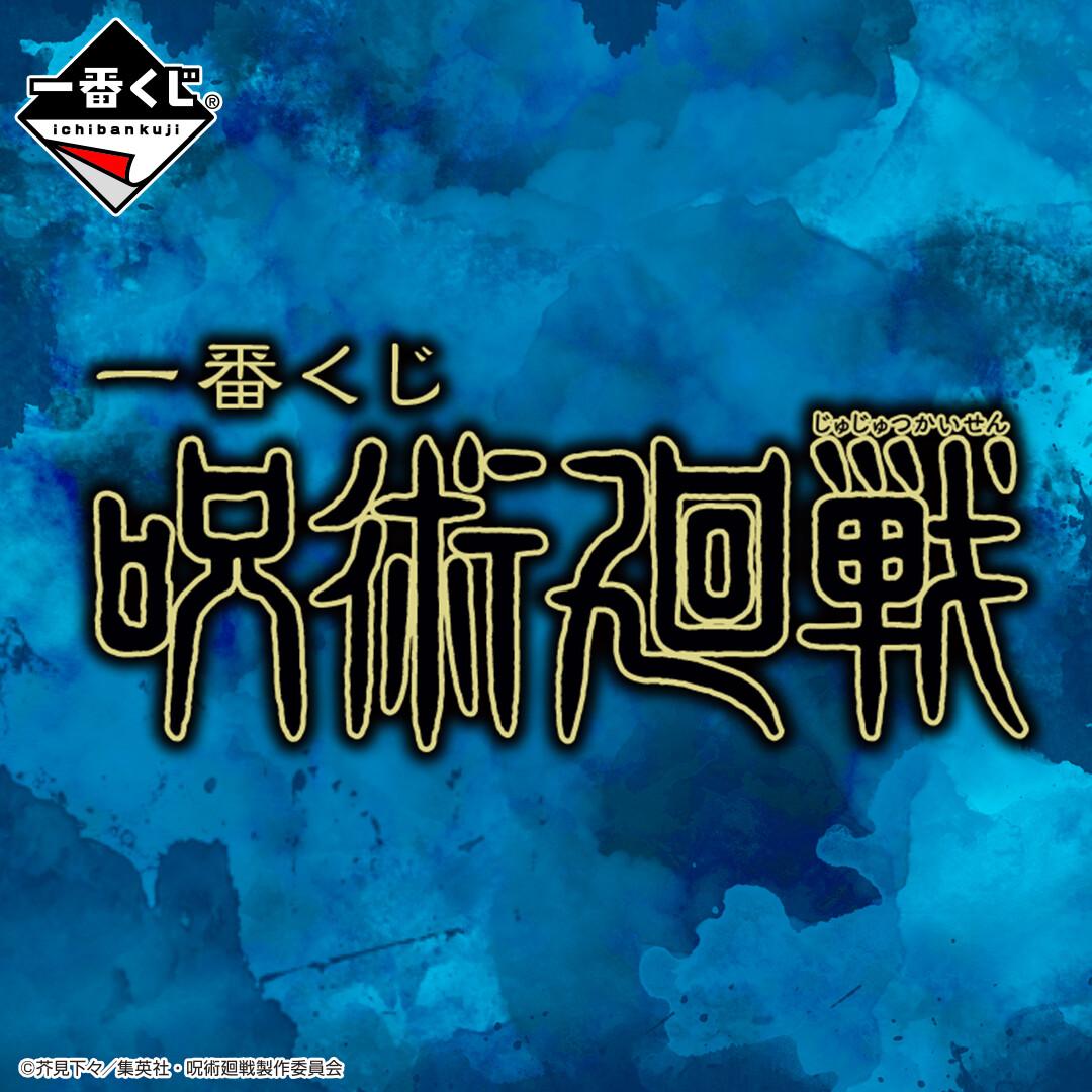 くじ 番 1 呪術 戦 廻