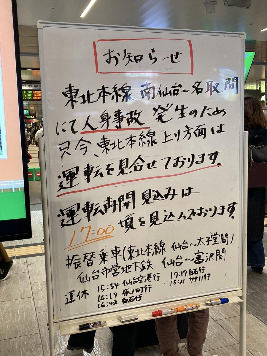 奥羽 本線 運行 状況