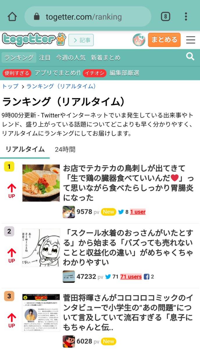 Togetterの中でいちばん見られてる場所はどこか知ってる?それはリアルタイムランキング!というわけで、ランキングの専用ページを作りました〜!!見るしかねえ〜〜!!!