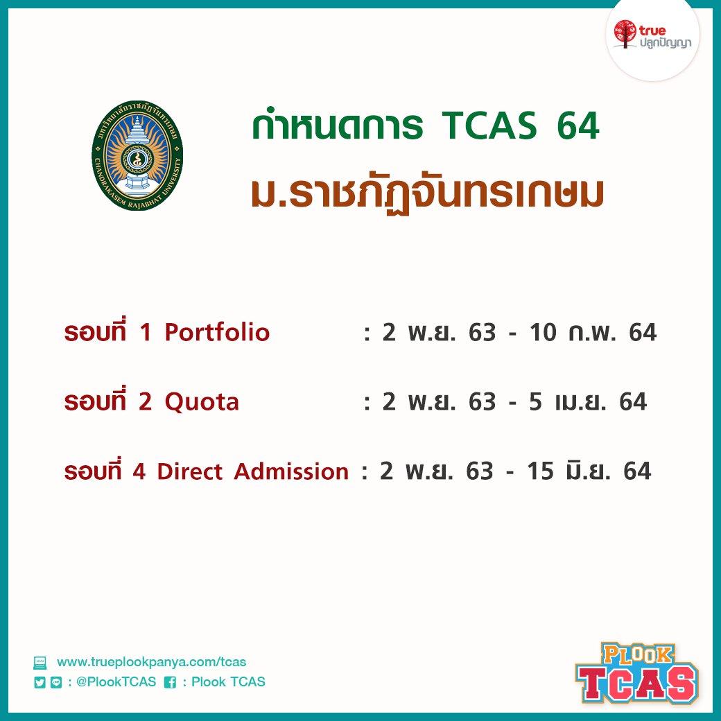 Plook TCAS #TCAS on Twitter: