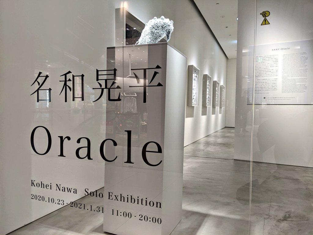 名和晃平 個展「Oracle」