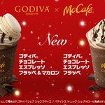 11月25日からマクドナルド×ゴディバがコラボ!チョコレートのデザートドリンクが発売!