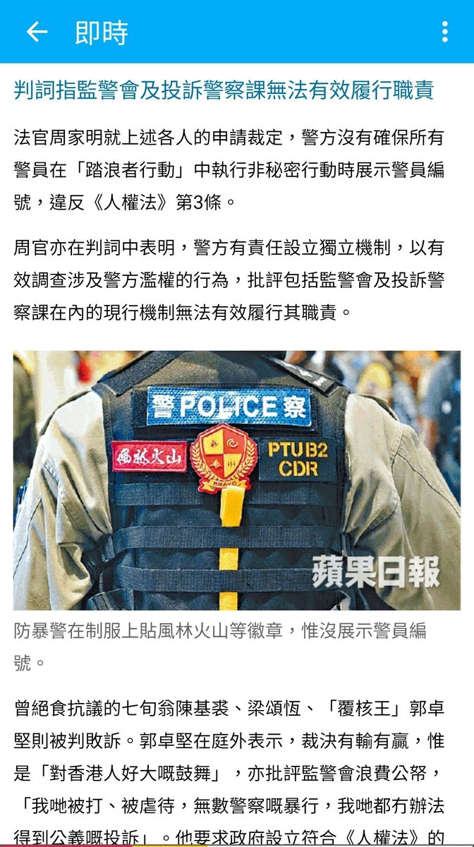 High court: #HKPoliceTerrorists violate human rights law as they failed to show their ID during duties.  I thought showing their no. is a common sense rather than a court debate...but FML this is HK.  市民遭警暴無從投訴 高院:執勤不展示編號失職 警違人權法  https://t.co/rrAd2tARfp https://t.co/qtIGlgQ5pH