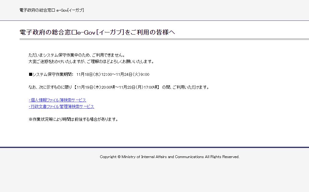 システム オンライン 登記 供託 申請