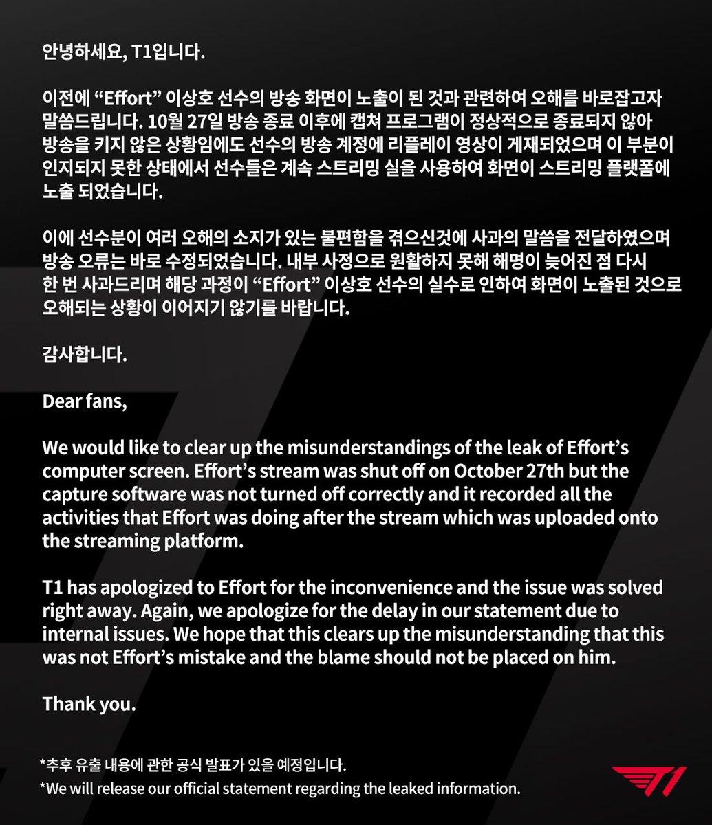 "lol_Khan - ""Effort"" 이상호 선수에게 사과드립니다. Official Apology to Effort."