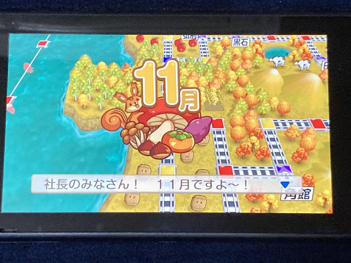 Switch 日 鉄 桃 発売