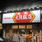 コレは…!!本日新装オープンす中華料理屋の外観はこれでOK?!大丈夫なんでしょうか…