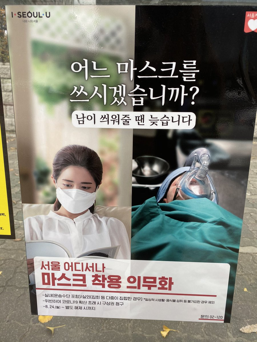 韓国のこの広告、何回見ても強い。  (訳:どちらのマスクをお使いになりますか?他人がつけてくれる時には遅いです)