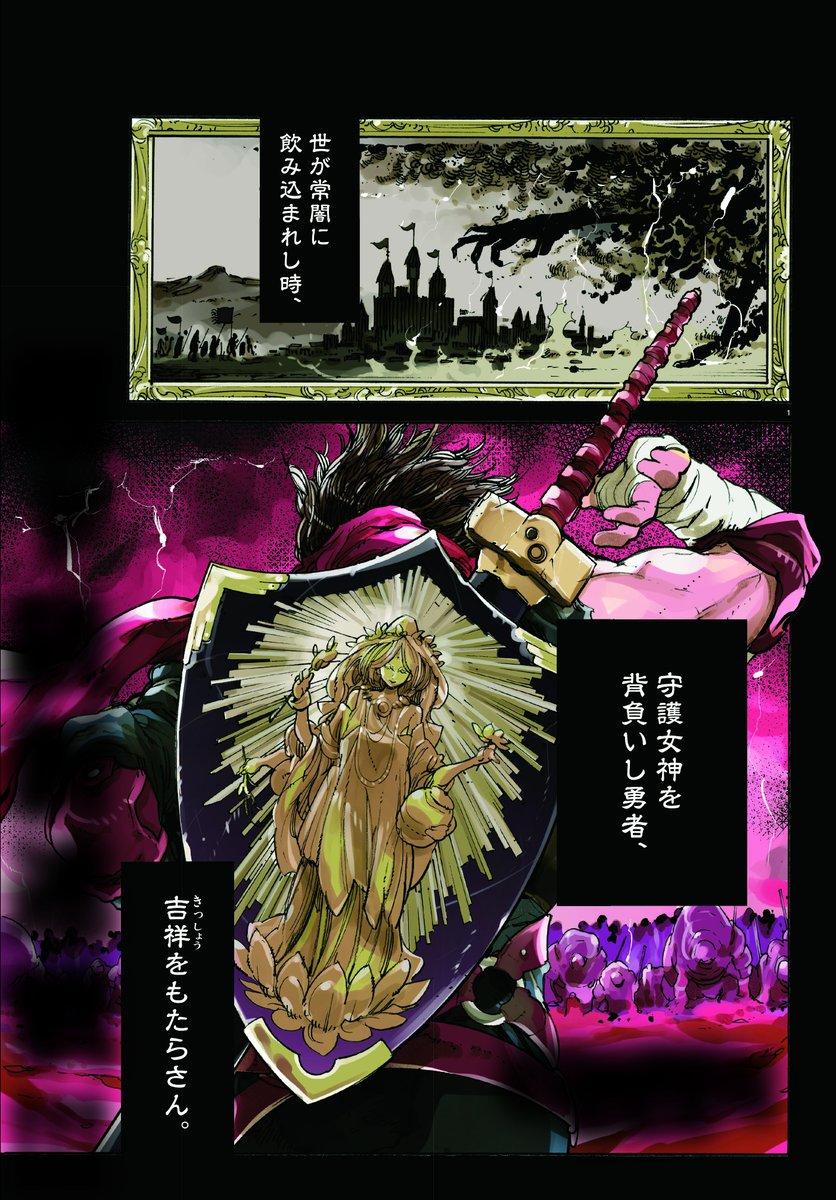 かつて最強だった老ヤクザが異世界でお姫様になる話(1/14)