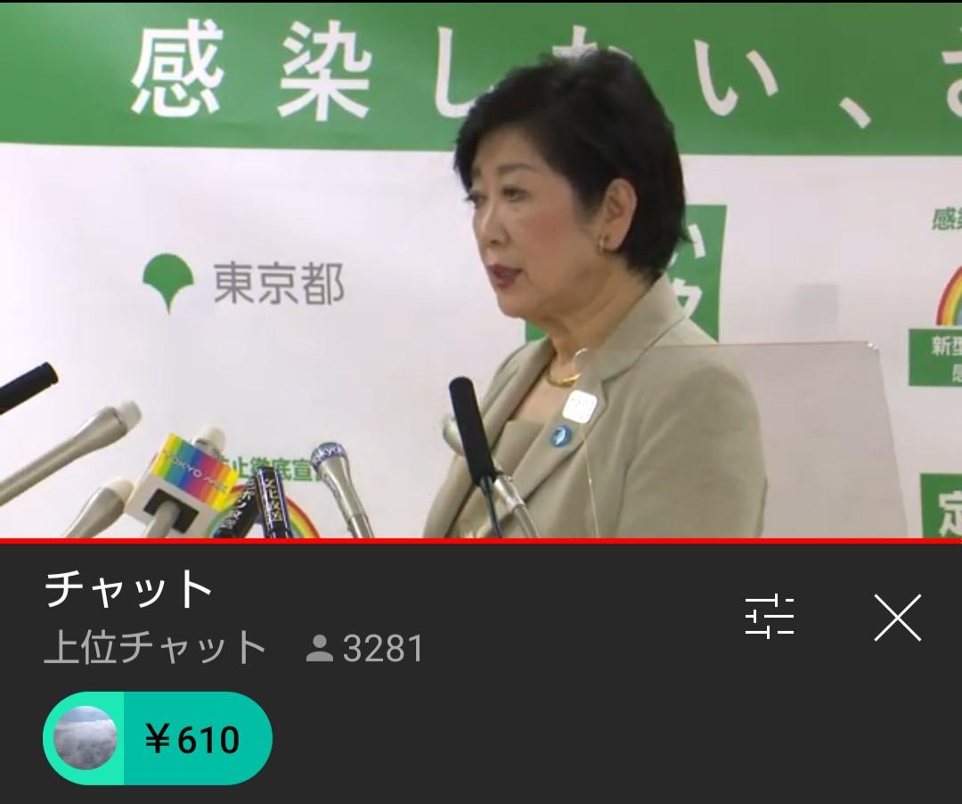 コロナ ぱー スパチャオン 百合子 メンバーシップはよに関連した画像-02